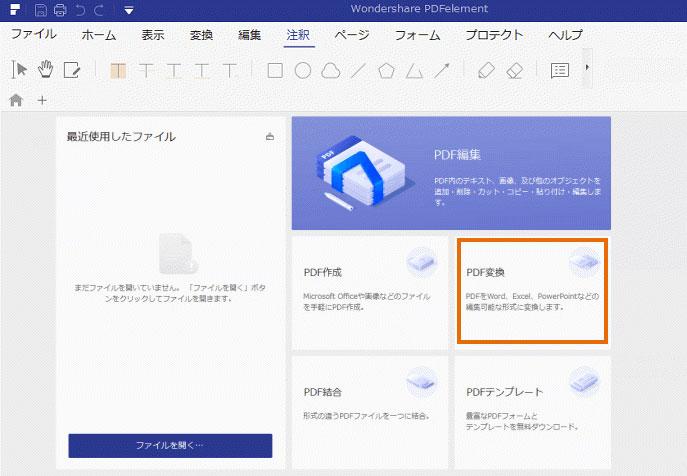 PDF変換