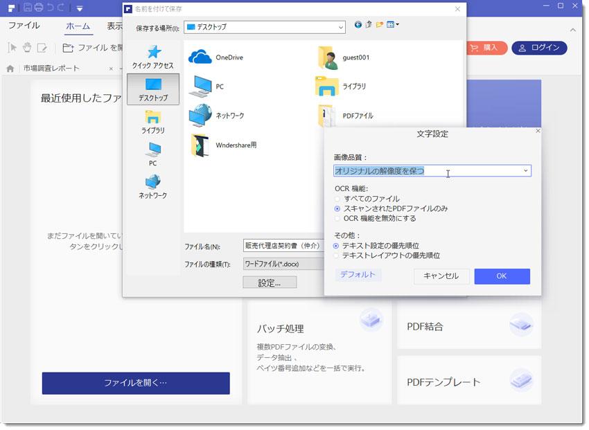 ppt pdf 変換 フリーソフト mac