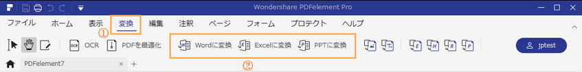 スキャンしたPDFを編集可能なWordに変換する方法