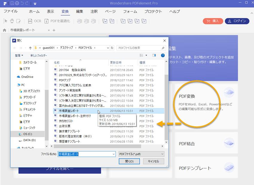 PDFファイルをインポート