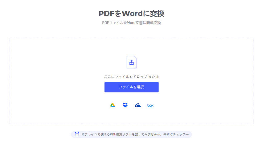 hipdf pdfからワード