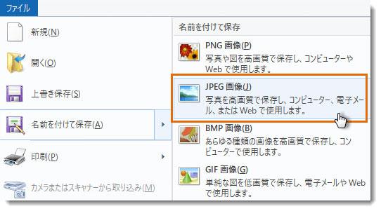 Pngをjpegに変換する方法