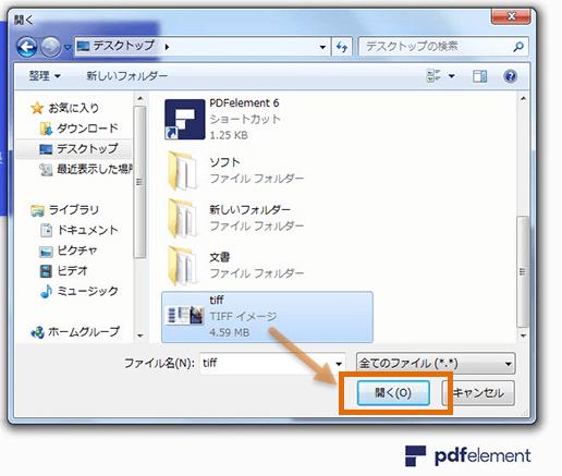 pdfに変換したいtiffファイルを追加