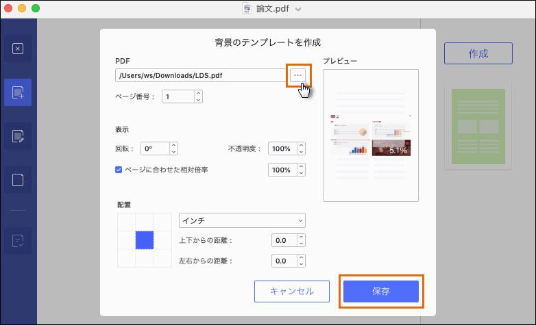 PDF背景