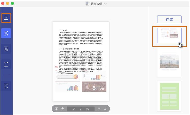 PDF背景テンプレート