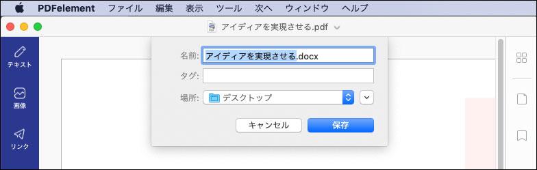 MacでPDFをExcelに変換する方法