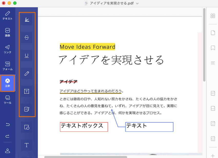 Mac OS X YosemiteでPDFファイルにマークアップと注釈を追加