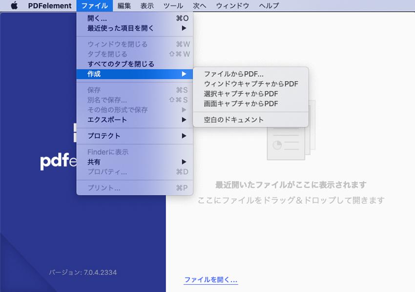 mac pdf 変更できないようにする