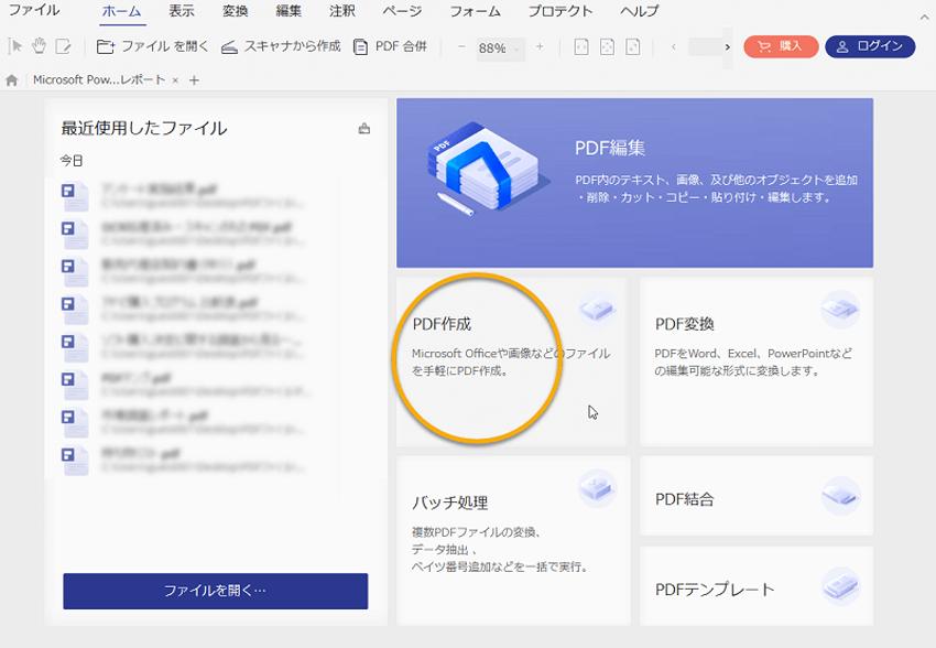 iSkysoft PDF編集 for Mac