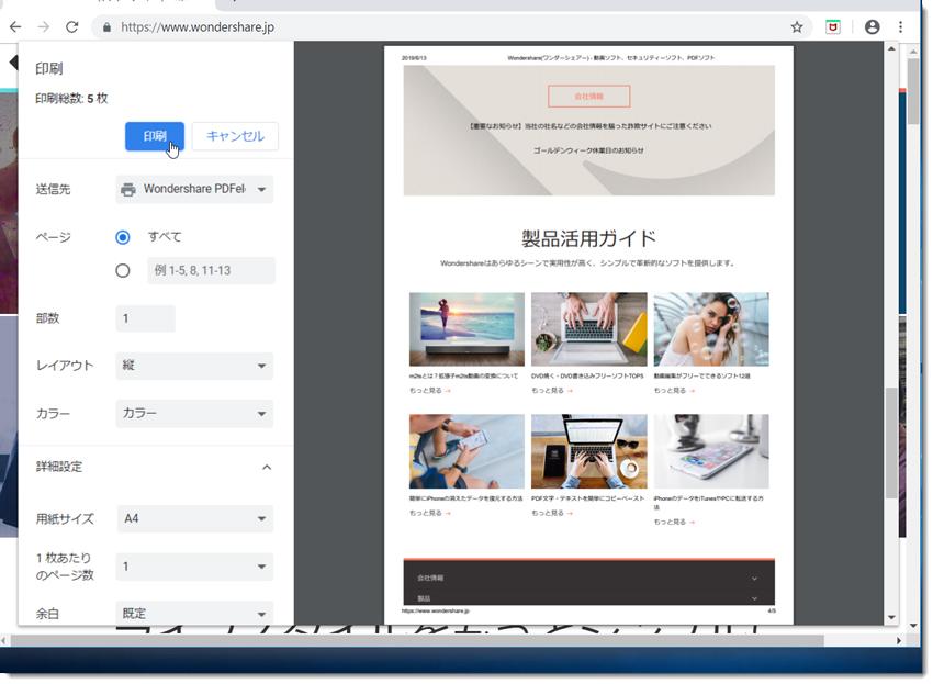 PDF変換プロ For Windows