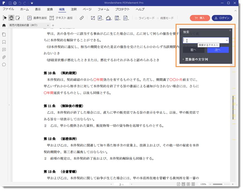 pdf の 文字 認識