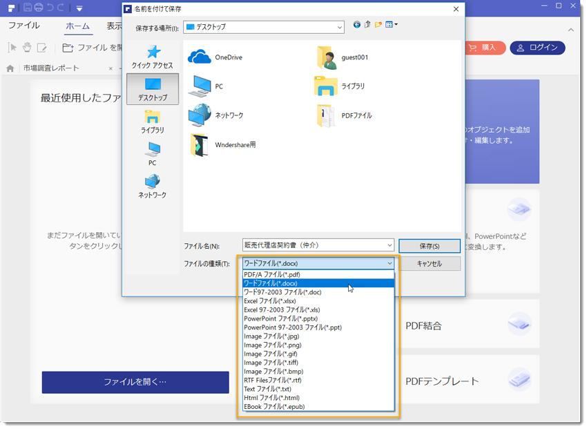PDFを編集可能なエクセルファイルに変換