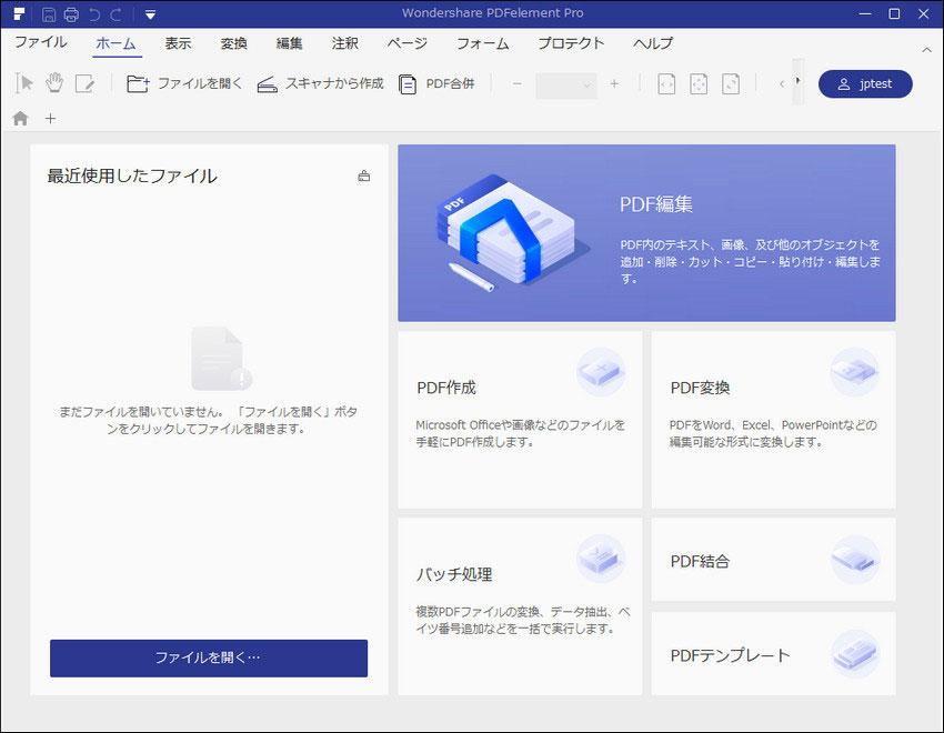 PDFelement Pro(プロ版)の操作画面
