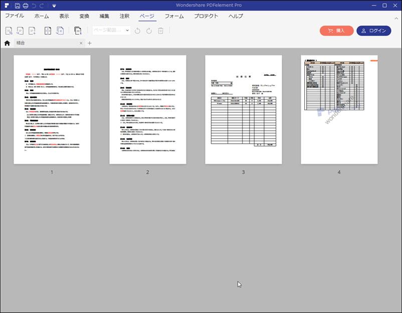 pdfファイル結合