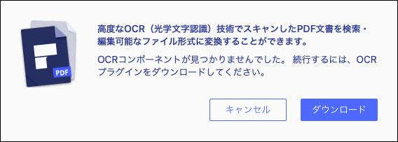 OCRダウンロード2