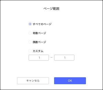 ページ範囲を設定2