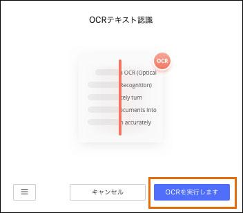 OCRを実行