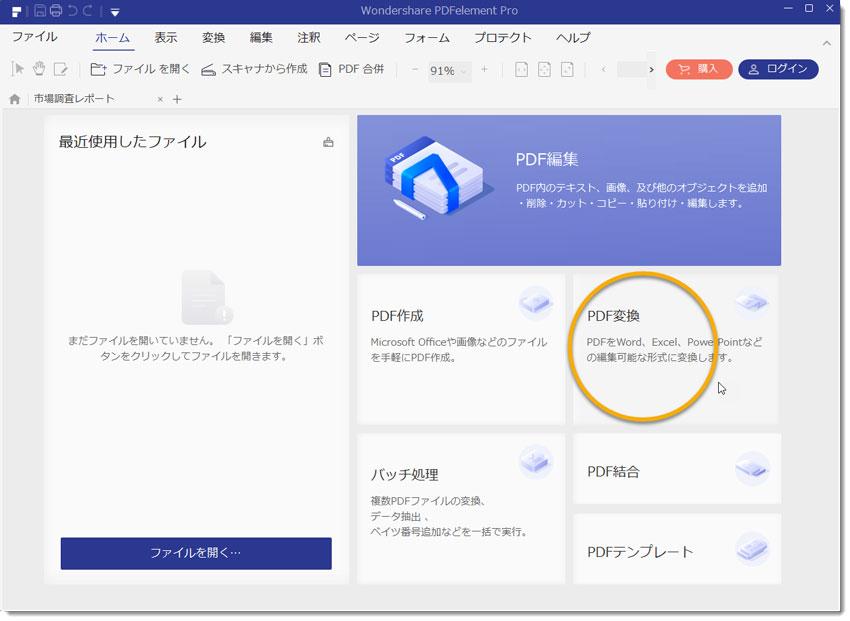 PDF変換1