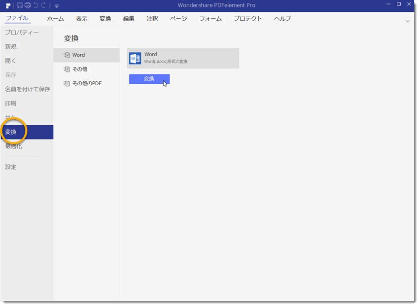 PDF変換する