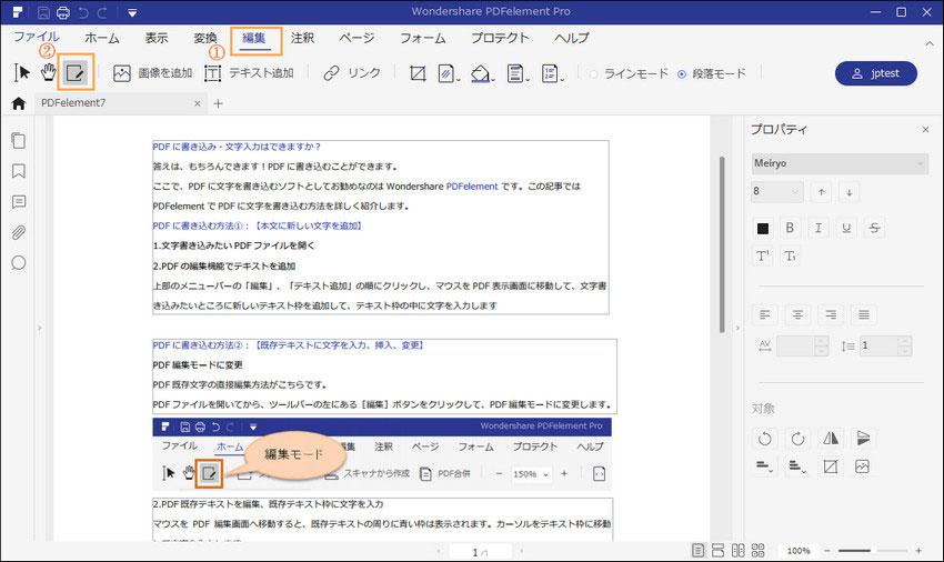 pdf編集1