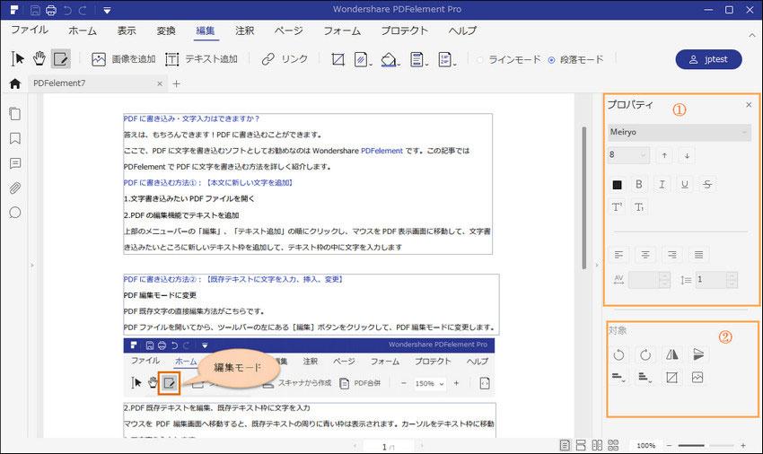 pdf編集2