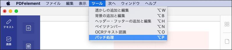 mac word pdf 一括変換