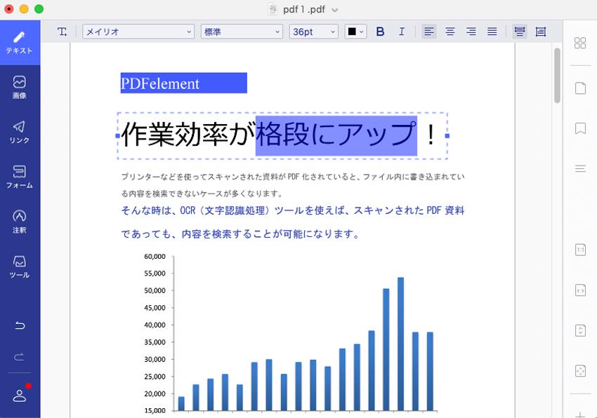 「PDF element for Mac」の評価