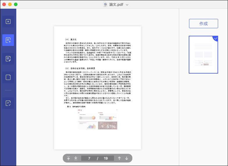 PDF透かしテンプレート