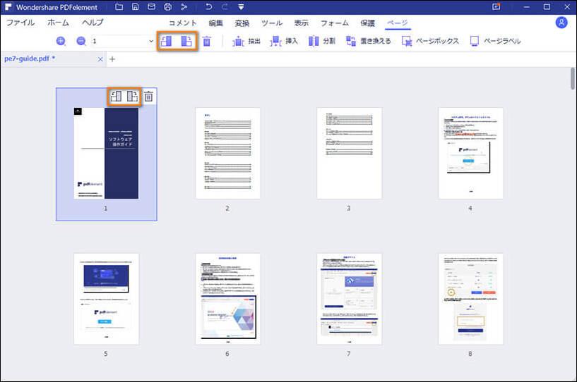 PDFページを回転