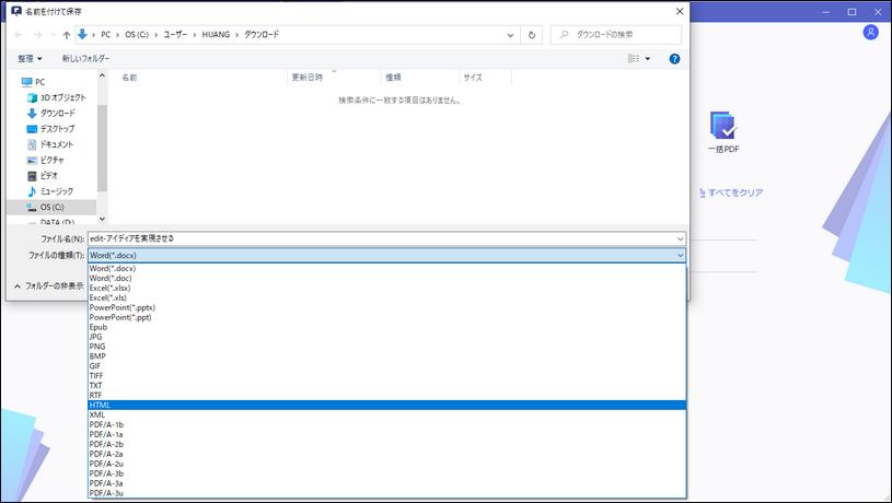PDF出力形式htmlを選択