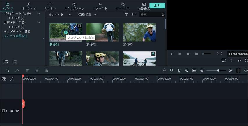 動画ファイルをタイムラインに移動