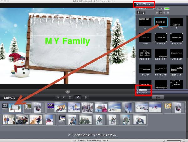 Macで家族動画を作る