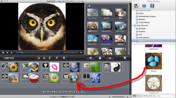 写真をソフトに追加