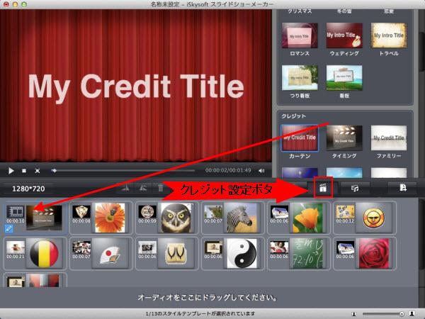 プロローグ/クレジット/空白のスライドを設定