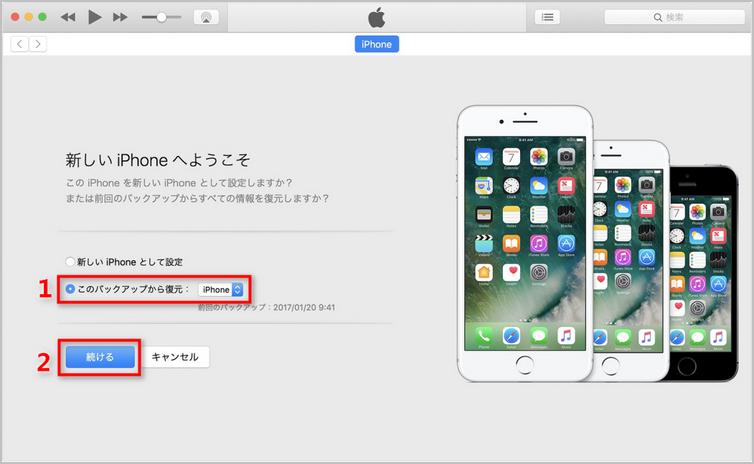 iPhoneデータ復元
