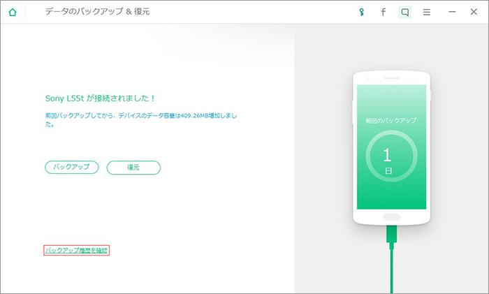 Androidの連絡先をバックアップする方法