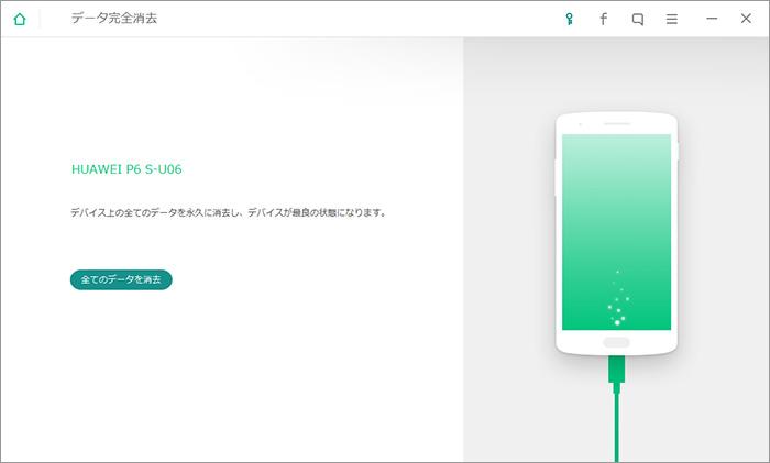 android data erase