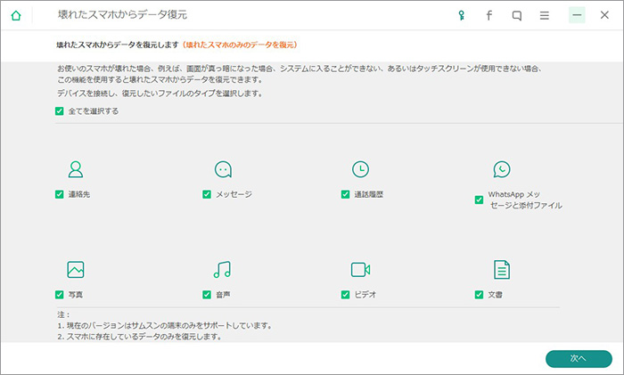 Android復元