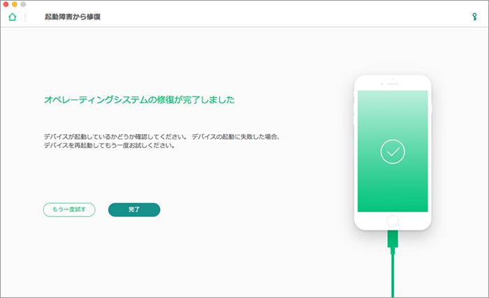 iPhoneリカバリーモードの復活