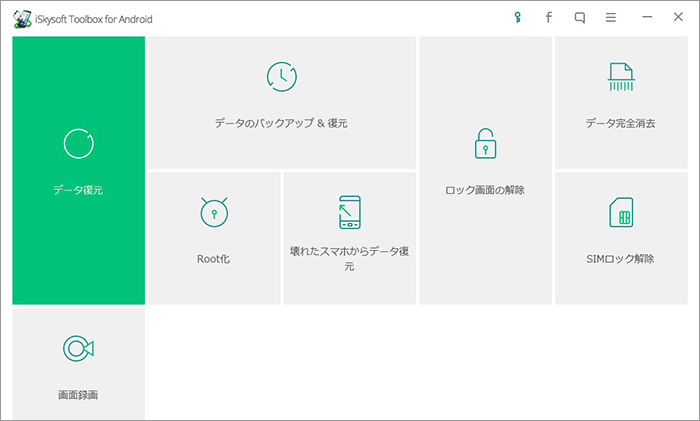 Androidロック画面の解除