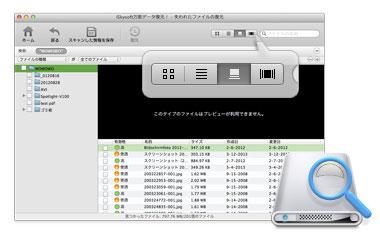 USBデータを復元