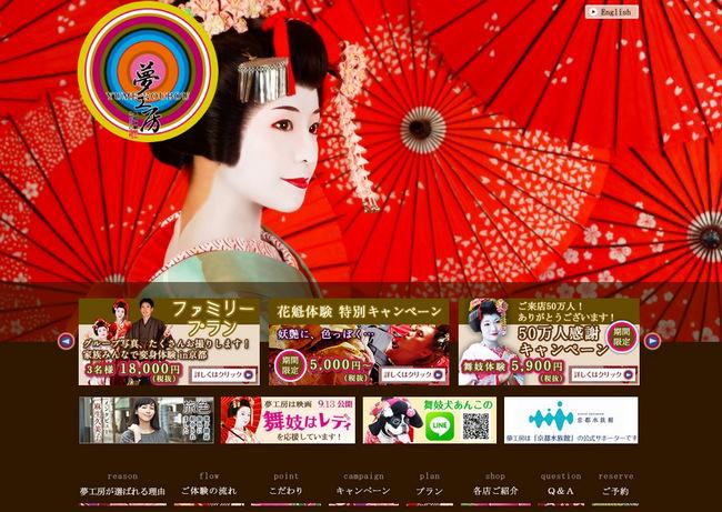 【お盆特集】夏休みを利用して京都旅行へ行ってみませんか?