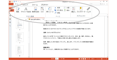 PDF編集・加工