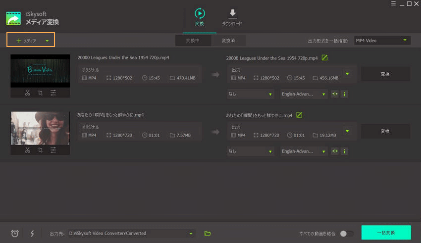 video converter main interface