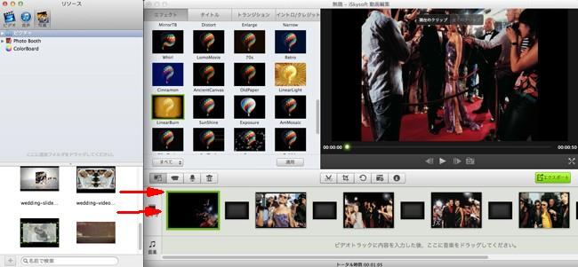 VRO編集 分割 Mac
