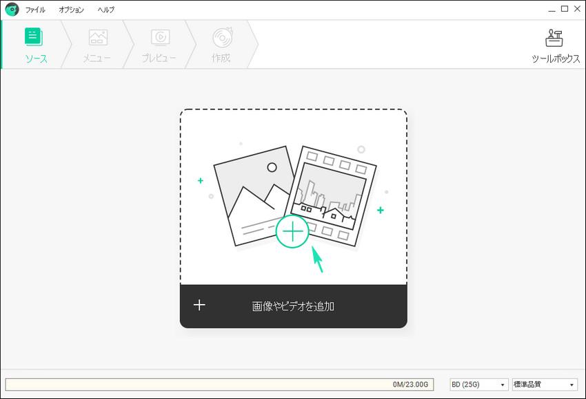 Windows10でBlu-Rayの書き込みに対応したソフト