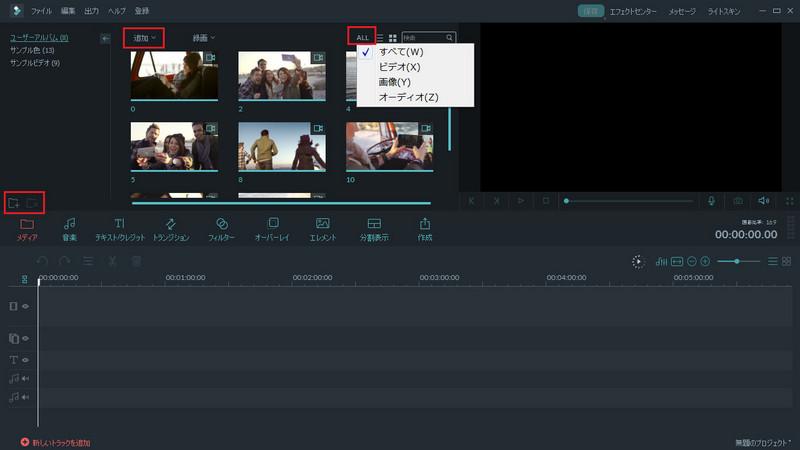 再生速度を変更したい動画ファイルを取り込む