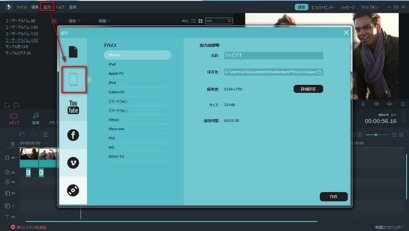 「Filmora」を使用してピクチャーインピクチャーをする方法