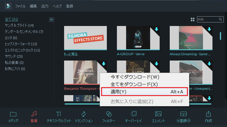 add-music