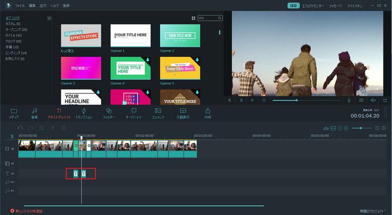 「Filmora」で字幕を入れる方法